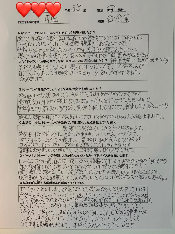 パーソナルトレーニングスタジオSlenお客様アンケート