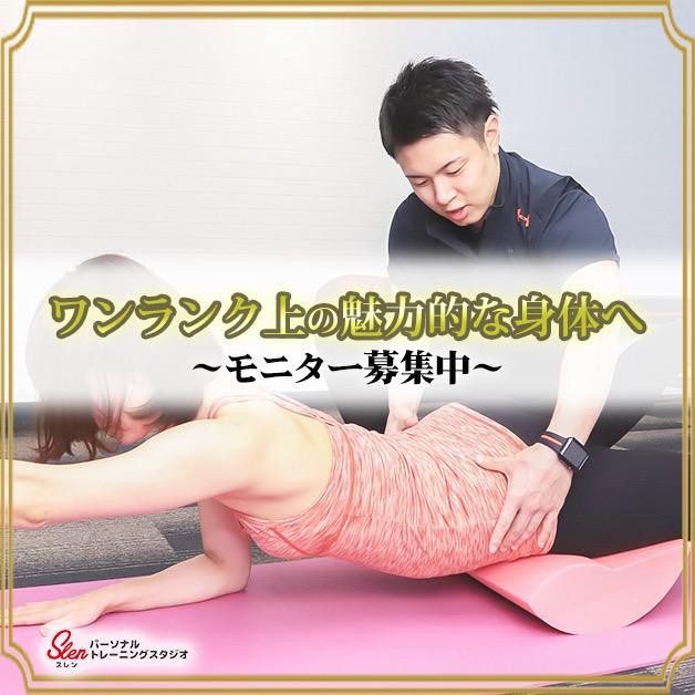 広島市中区のジムで体幹トレーニングを始めるならSlen | 気になるウエスト回り