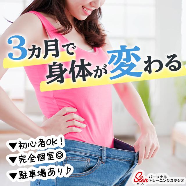 広島市中区のジムで体幹トレーニングを始めるならSlen   気になるウエスト回り